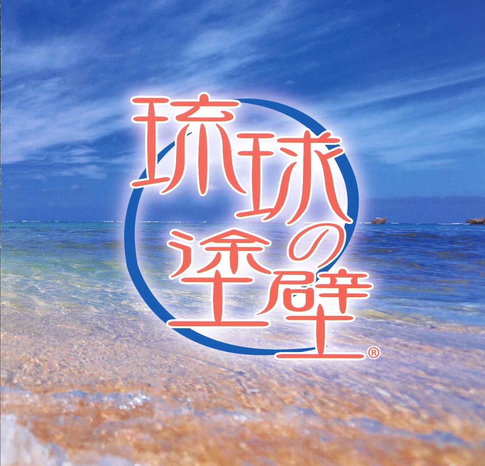 珊瑚の塗壁.jpg