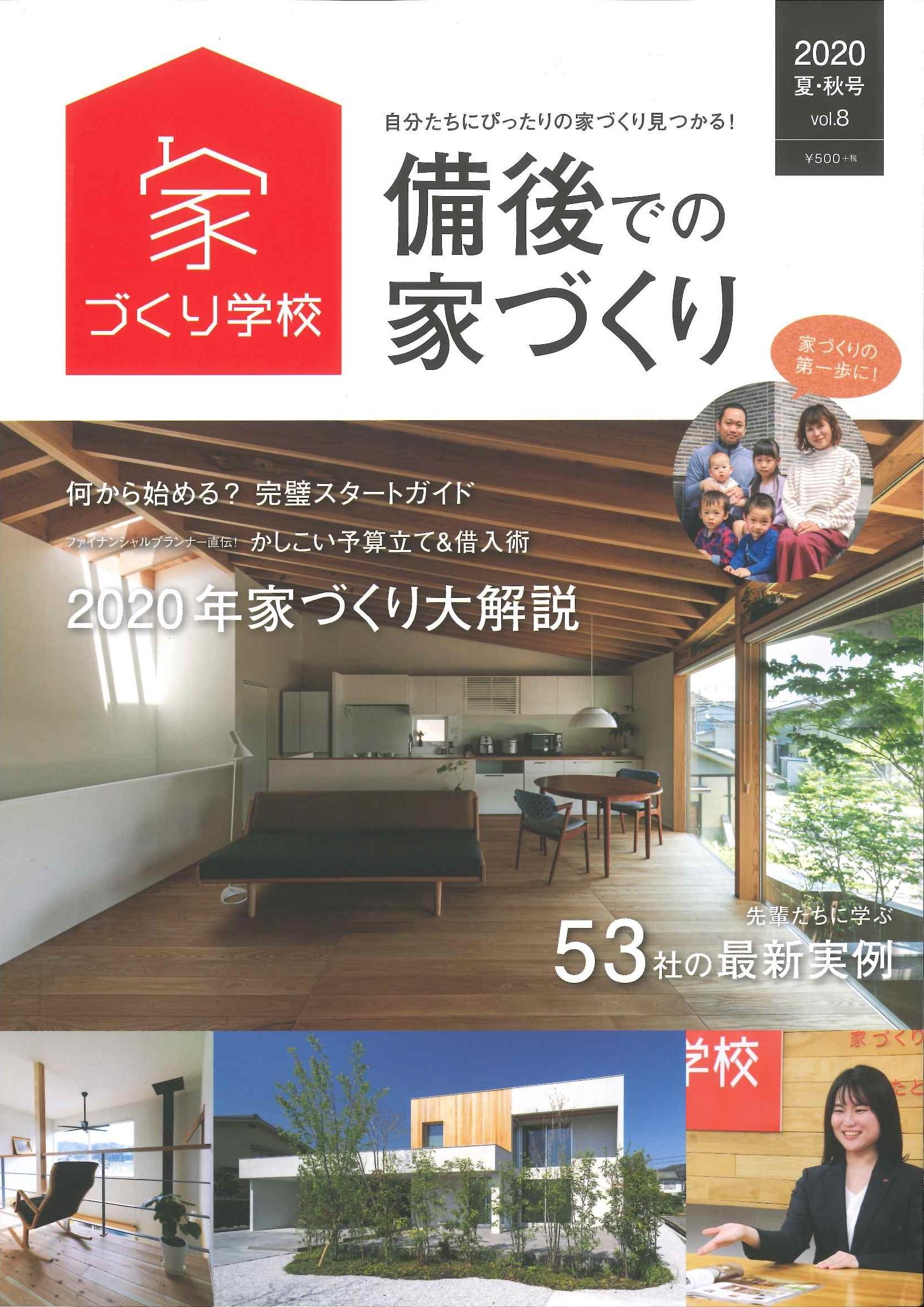 備後での家づくり(表紙).jpg