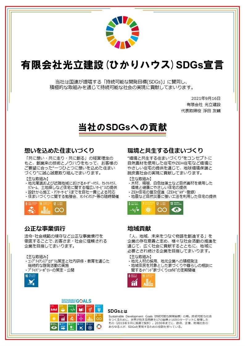 SDG宣言 (002).JPG