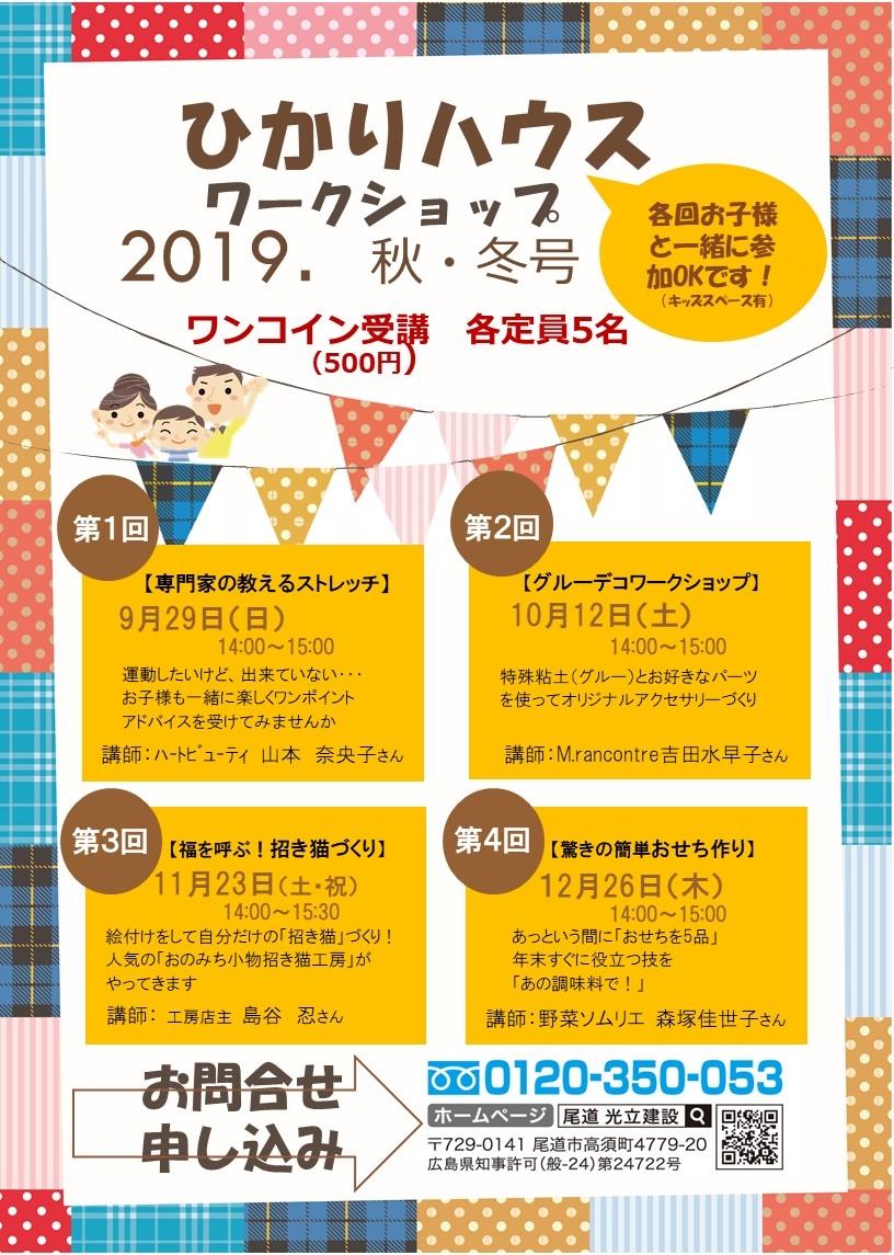単発イベントチラシ2019.秋冬号.jpg