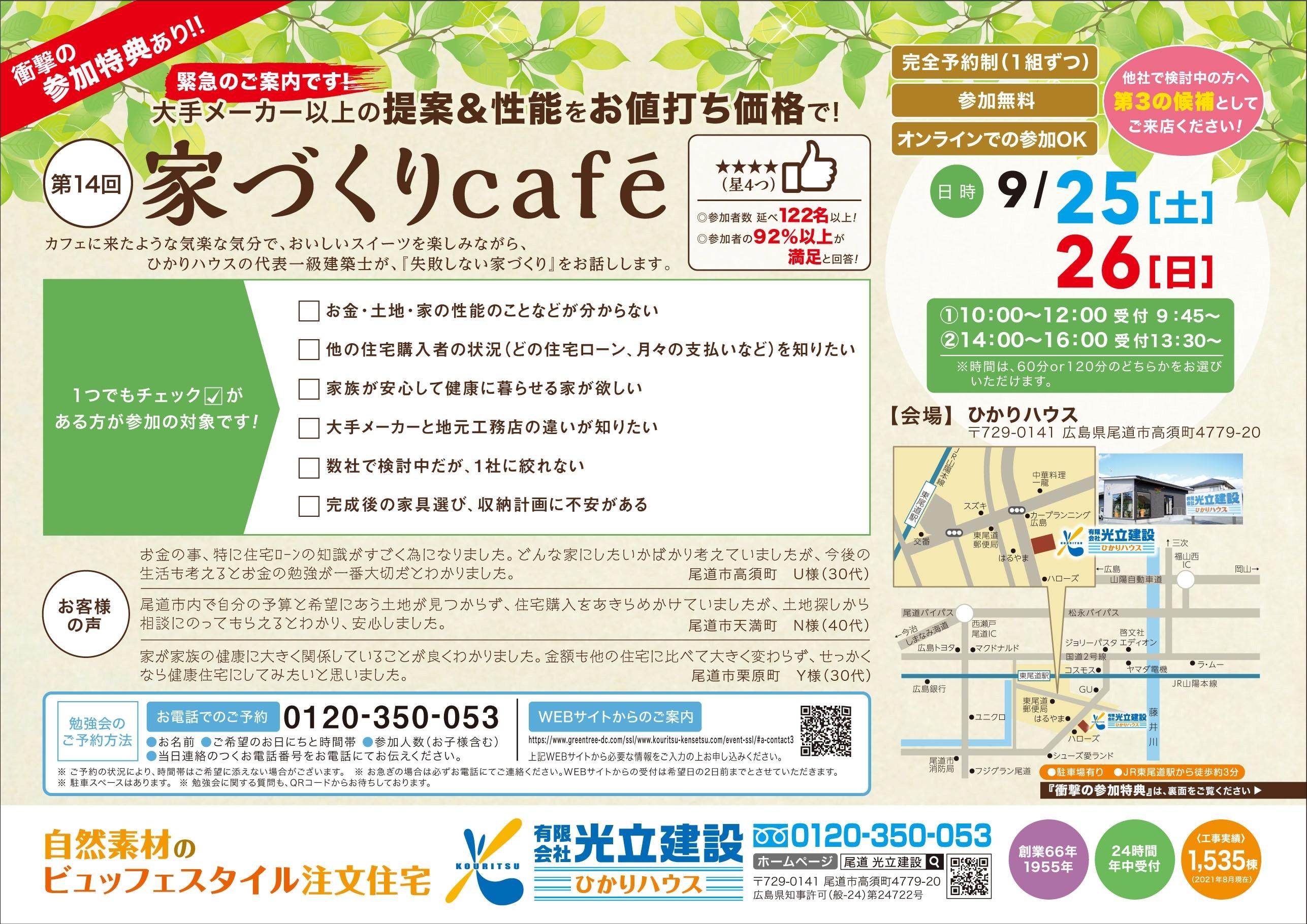 家づくりcafe14オモテ.jpg
