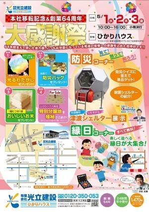 KANSYASAI-OMOTE.jpg