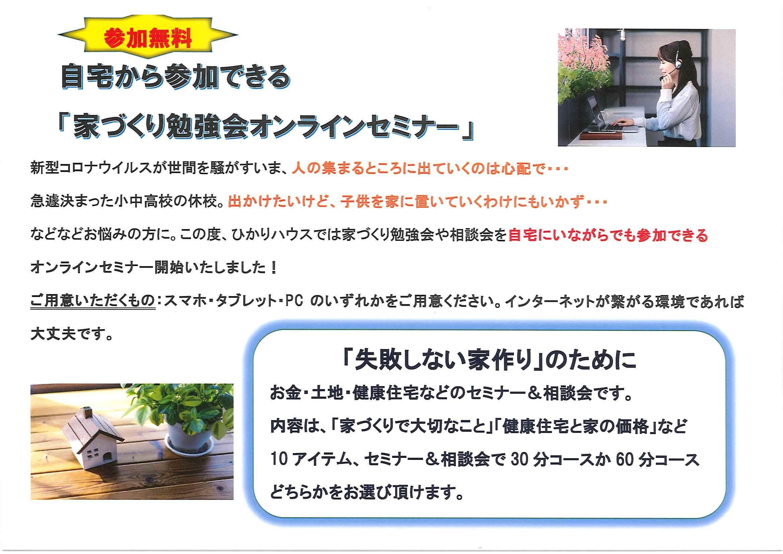 家づくりオンラインセミナー.jpg