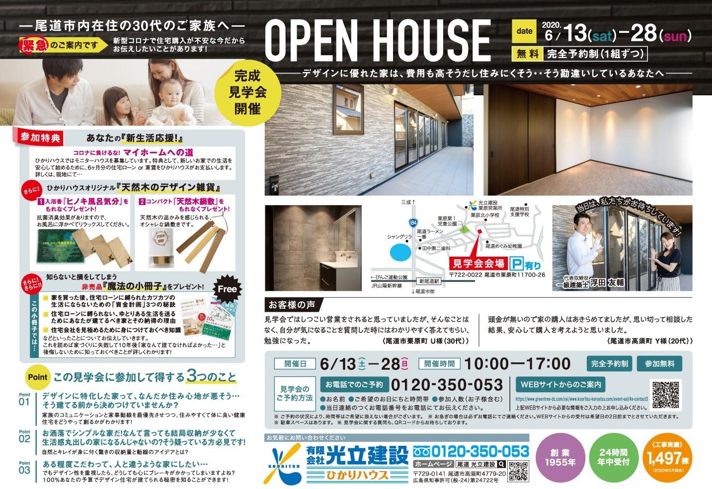 2020.今村邸 完成見学会チラシ(表).jpg