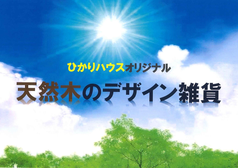 ひかりハウスオリジナル 天然木のデザイン雑貨.jpg