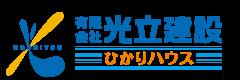 光立建設|広島県尾道市の新築・注文住宅・新築戸建てを手がける工務店